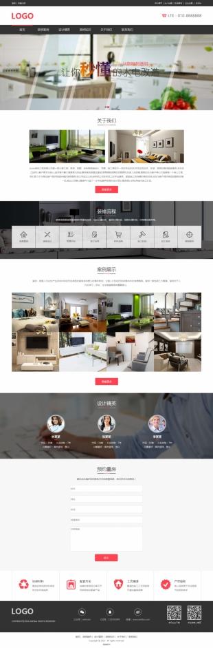 装修设计类网站建设模板电脑图片