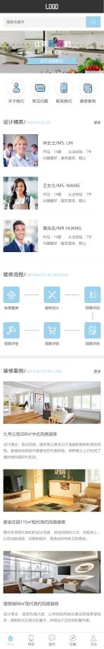装修设计类网站建设模板手机图片