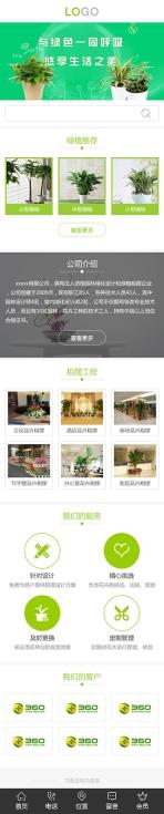 花卉艺术类网站建设模板手机图片