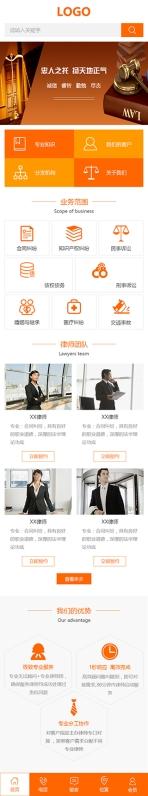 金融机构法律咨询网站模板手机图片