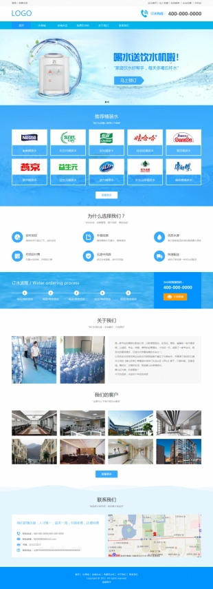 桶装水送水矿泉水饮水机类网站通用模板电脑图片