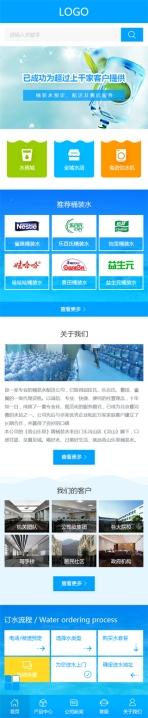 桶装水送水矿泉水饮水机类网站通用模板手机图片