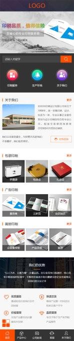 包装印刷广告印刷网站建设模板手机图片