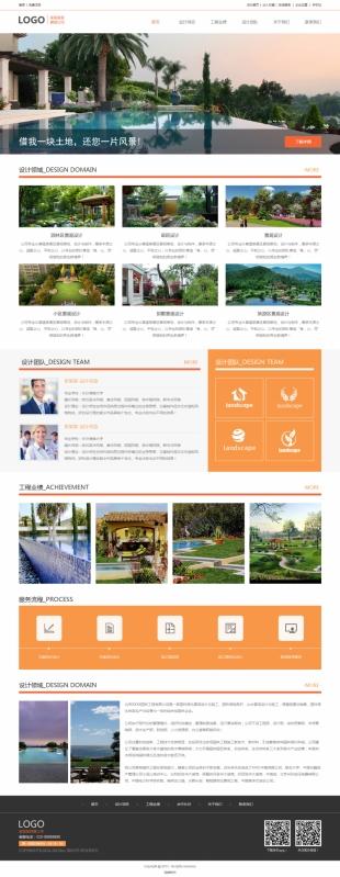 园林设计景观设计物业展示网站模板电脑图片