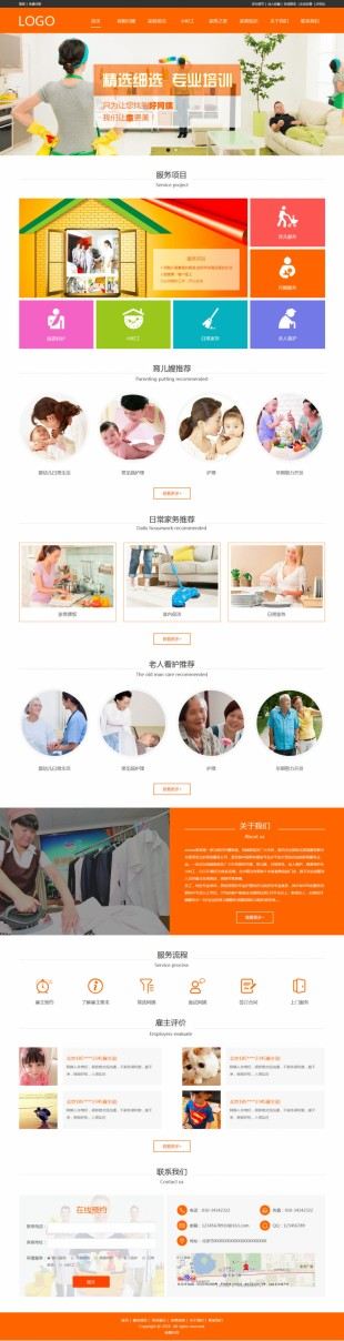 家政公司网站建设模板电脑图片