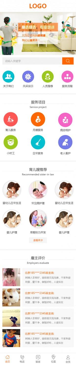 家政公司网站建设模板手机图片