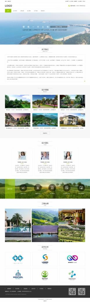 景观公司网站建设模板电脑图片