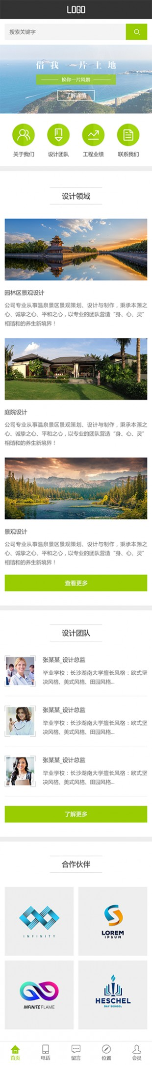 景观公司网站建设模板手机图片