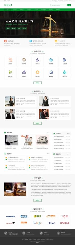 法律咨询律师团队律师机构企业网站模板建设电脑图片