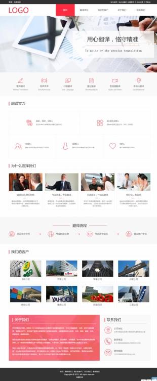 企业服务翻译咨询顾问类网站通用模板电脑图片