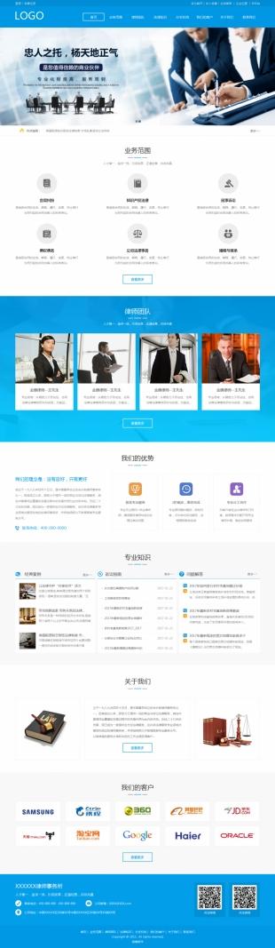 法律咨询律师机构企业网站模板电脑图片