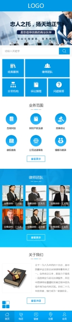 法律咨询律师机构企业网站模板手机图片