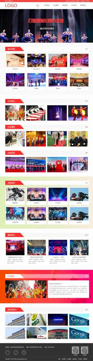 设备租赁庆典活动演出宣传类网站模板电脑图片