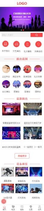 设备租赁庆典活动演出宣传类网站模板手机图片