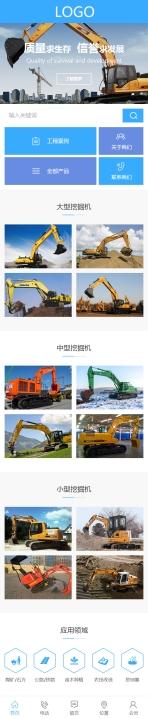 机械制造挖掘机设备网站模板手机图片