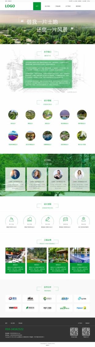 园林类网站建设模板电脑图片