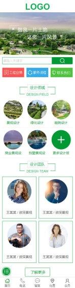 园林类网站建设模板手机图片