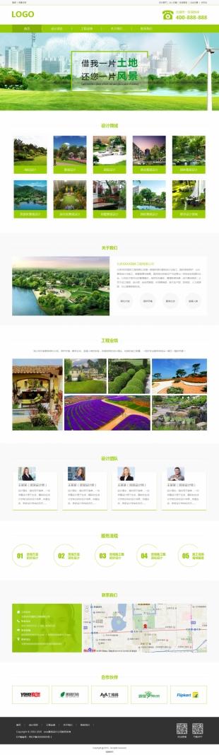 园林景观类网站建设模板电脑图片