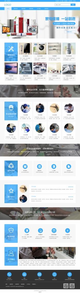 家电维修类网站建设模板电脑图片