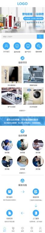 家电维修类网站建设模板手机图片