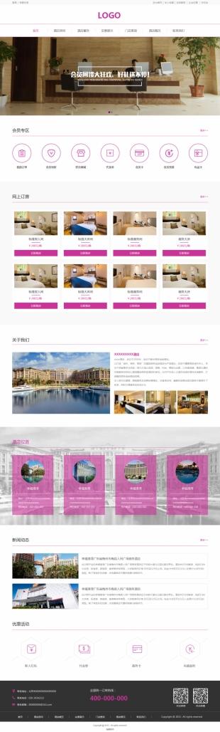 酒店类网站建设模板电脑图片