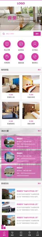 酒店类网站建设模板手机图片
