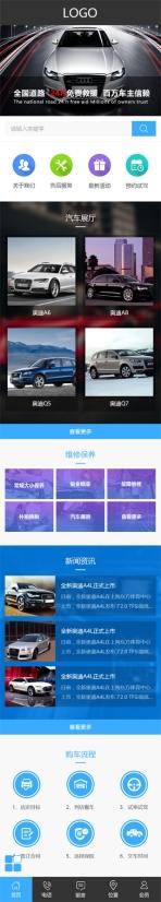 汽车类网站建设模板手机图片