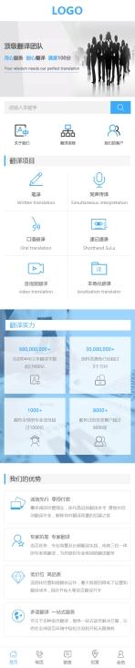 翻译类网站建设模板手机图片