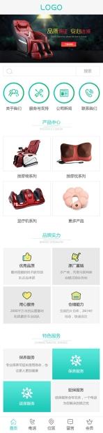 按摩产品类网站建设模板手机图片