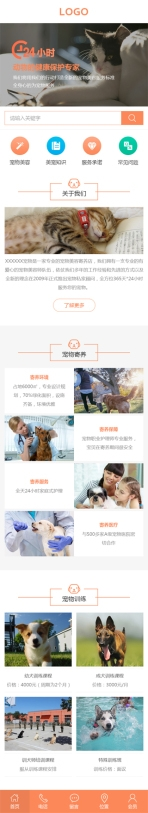 宠物类网站建设模板手机图片