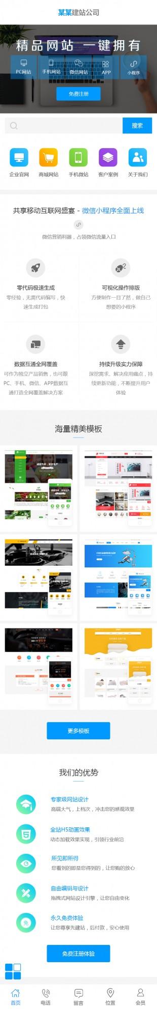 网站模板宣传站网站建设模板手机图片