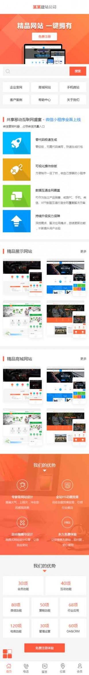 网站模板制作公司网站制作模板手机图片