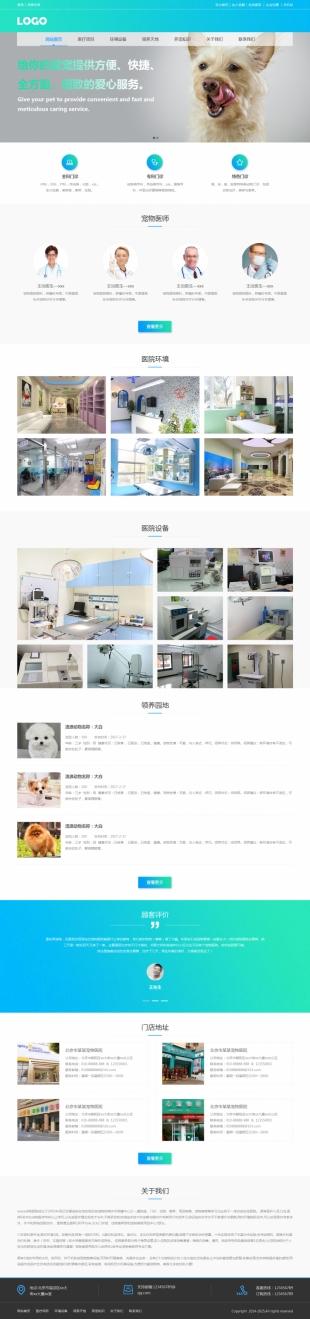 宠物医院类网站建设模板电脑图片