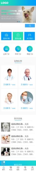 宠物医院类网站建设模板手机图片