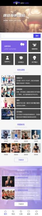 健身类网站建设模板手机图片