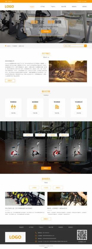健身器材展示类网站模板电脑图片