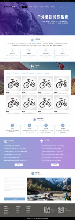 户外骑行用品类网站制作模板电脑图片
