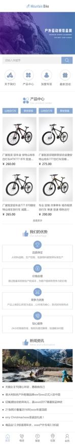 户外骑行用品类网站制作模板手机图片