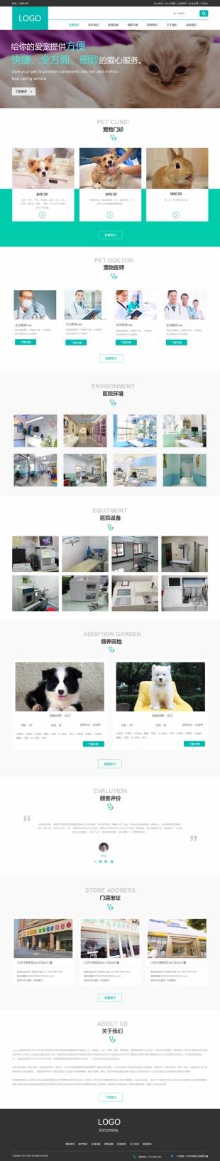 专业宠物医院网站制作模板电脑图片
