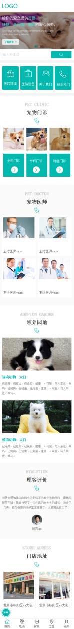 专业宠物医院网站制作模板手机图片