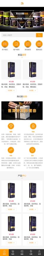 包装礼品印刷类网站制作模板手机图片