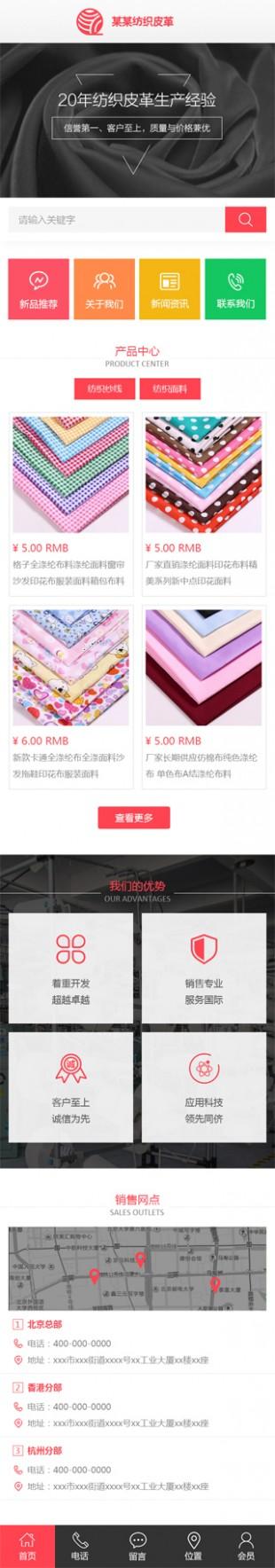 纺织皮革网站建设模板手机图片