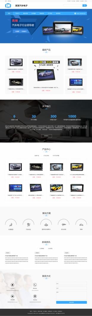 汽车智能用品类网站模板电脑图片