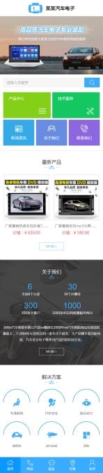 汽车智能用品类网站模板手机图片