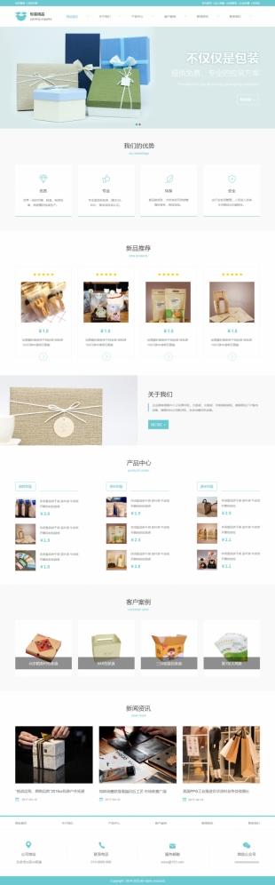产品包装设计类网站模板电脑图片