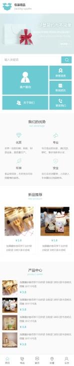 产品包装设计类网站模板手机图片