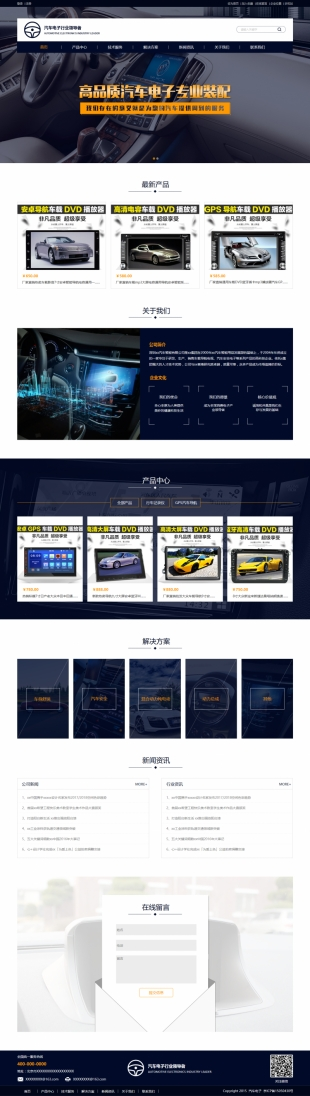 汽车电子产品类网站模板电脑图片