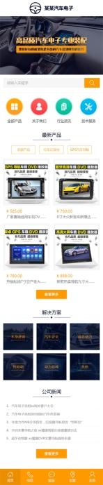 汽车电子产品类网站模板手机图片