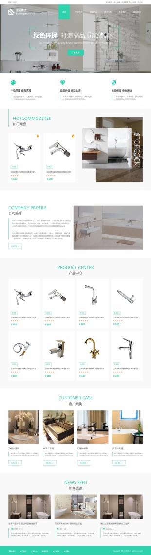 卫浴用品类网站制作模板(html5动画站)电脑图片