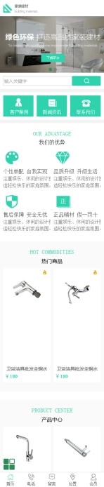 卫浴用品类网站制作模板(html5动画站)手机图片